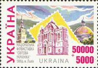 Ukrainian philatelic exhibition in Lvov, 1v; 50000+5000 Krb
