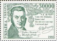 Poet P.Shafarik, 1v; 30000 Krb