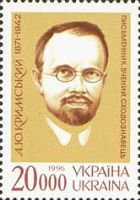 Public benefactor A.Krymsky, 1v; 20000 Krb