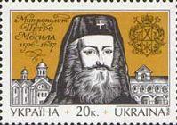 Митрополит П.Могила, 1м; 20 коп
