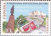 Украинская филателистическая выставка в Черкассах, 1м; 10 коп