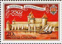 2500-летие Белгород-Днестровского, 1м; 20 коп