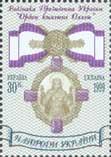 Ордена Украины, 1м; 30 коп