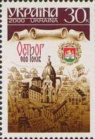 900-летие города Острог, 1м; 30 коп