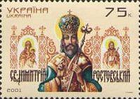 Церковный деятель Св. Дмитрий Ростовский, 1м; 75 коп