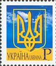 "Стандарт, Герб, 1м; ""P"""