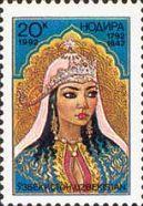 Princess Nadira, 1v; 20k