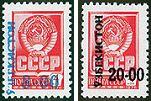 Overprints on USSR definitives, 2v; 8, 20 R