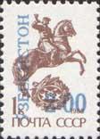 Надпечатка на 1 коп стандарта СССР, 1м; 2 Р