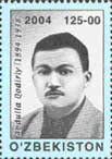 Исторический деятель Абдулла Кодырий, 1м; 125 Сум