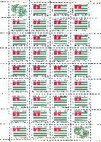 Первая годовщина независимости, Лист из 34м и 2 купонов; 10 руб х 34