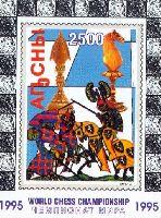ЧМ по шахматам 1995, блок; 2500 руб
