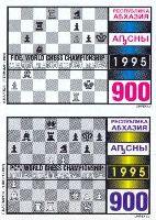 ЧМ по шахматам 1995, 2м в сцепке беззубцовые; 900 руб х 2