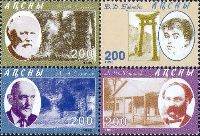 185-я годовщина вхождения Абхазии в состав России. Русские в Абхазии, 4м в квартблоке; 200 руб х 4