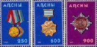 Награды Абхазии, 3м; 250, 600, 900 руб