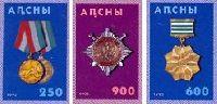 Награды Абхазии, 3м беззубцовые; 250, 600, 900 руб