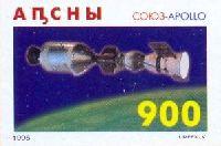 """20-летие программы """"Союз-Аполлон"""", 1м беззубцовая; 900 руб"""