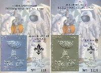 Сувенирный выпуск, Всемирный слет скаутов, авиапочта, тип I, 2 Люкс-Блока; 2500, 5000 руб