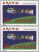 """20-летие программы """"Союз-Аполлон"""", Экспресс-почта, 2м в сцепке; 10 руб х 2"""