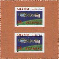 """20-летие программы """"Союз-Аполлон"""", Экспресс-почта, Люкс-блок из 2м; 10.0 руб х 2"""