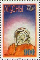 Совместный выпуск Абхазия-Южная Осетия, 35-летие первого полета человека в космос, 1м; 900 руб