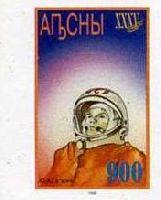 Совместный выпуск Абхазия-Южная Осетия, 35-летие первого полета человека в космос, 1м беззубцовая; 900 руб