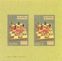 А.Карпов - Чемпион Мира по Шахматам, Люкс-блок из 2м; 900 руб х 2