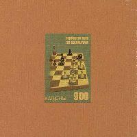 Чемпионат Мира по Шахматам, Элиста'96, Люкс-блок; 900 руб