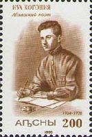 Поэт И.Когония, 1м; 200 руб