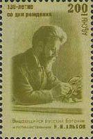 Ботаник Н.Альбов, 1м; 200 руб