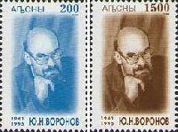 Археолог Ю.Воронов, 2м; 200, 1500 руб