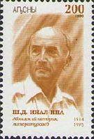Историк Ш.Инал-Ипа, 1м; 200 руб