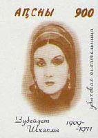 Писательница З.Шхаплы, 1м беззубцовая; 900 руб