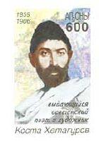 Осетинский поэт Коста Хетагуров, 1м беззубцовая; 600 руб