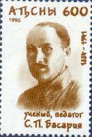 Ученый и педагог С.Басария, 1м; 600 руб