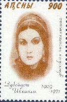 Писательница З.Шхаплы, 1м; 900 руб