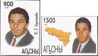 Первый президент Абхазии В.Ардзимба, 2м беззубцовые; 900, 1500 руб