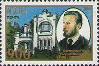 Князь Г.Чачба-Шервашидзе, 1м; 900 руб
