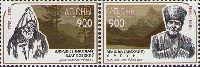 Долгожители Абхазии, 2м в сцепке; 900 руб х 2