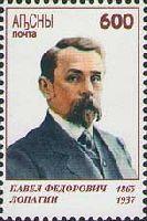 Ученый П.Лопатин, 1м; 600 руб