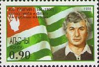 Автор герба и флага Абхазии В.Гамгия, 1м; 0.90 руб
