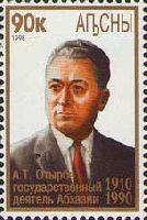 Государственный деятель А.Отырба, 1м; 0.90 руб
