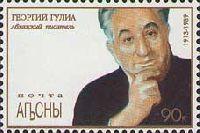Писатель Георгий Гулиа, 1м; 0.90 руб
