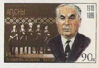 """Создатель ансамбля """"Нартаа"""" И.Кортуа, 1м беззубцовая; 0.90 руб"""