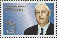 Профессор Ю.Калмыков, 1м; 0.90 руб