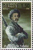 Царь Ахмытбей-Чачба, 1м; 1.50 руб