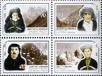 Долгожители Абхазии, 4м в квартблоке; 0.90 руб х 4