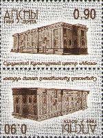 """Сухумский культурный центр """"Абаза"""", тет-беш, 2м; 0.90 руб х 2"""