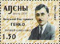 Ученый-кавказовед А.Генко, 1м; 1.50 руб