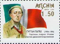 Патриот Италии, Партизан Султан Папба, 1м; 1.50 руб
